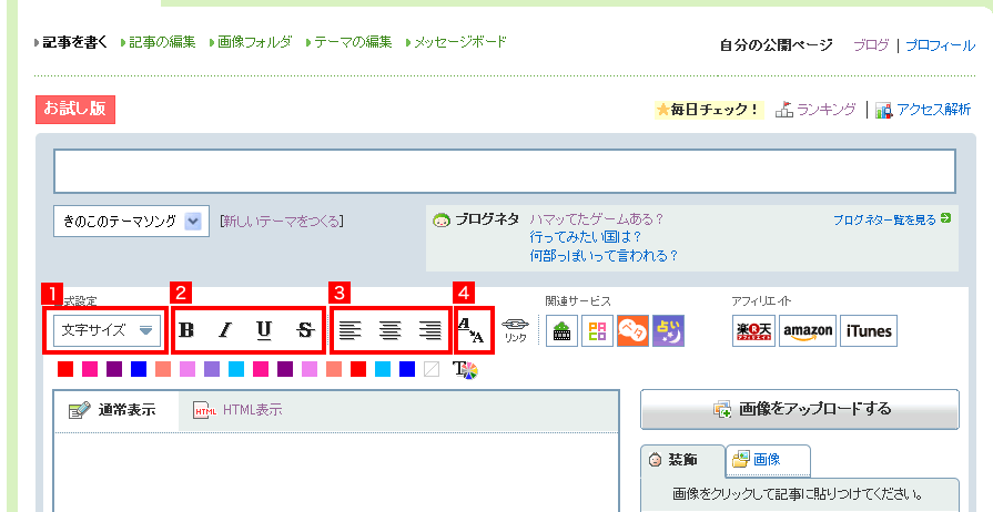 http://stat.ameba.jp/content/editor/01.png