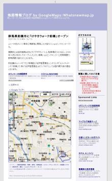 地図情報ブログ
