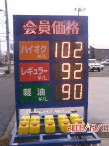 """山岡キャスバルの""""偽オフィシャルブログ""""「サイド4の侵攻」-081213_1356~01.JPG"""