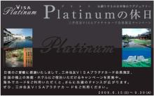Platinumの休日