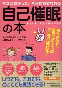 自己催眠の本、友部裕之