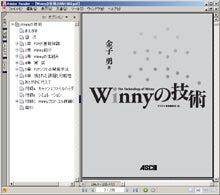 winny2