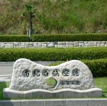 Shirahama