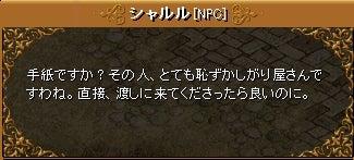 4-5 神秘の赤い花③(宝石鑑定士の基礎マスター)18