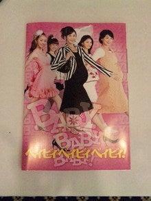 神田うのオフィシャルブログ UNO Fashion Diary Powered by Ameba-090223_182505.jpg