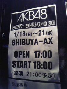 MABOのハイパーアイドルブログ-AX2009