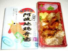 阿波地鶏弁当