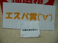 エスパ賞当選者