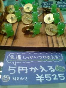 神戸ビードロ