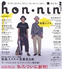 honnin
