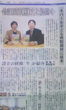 徳島新聞記事