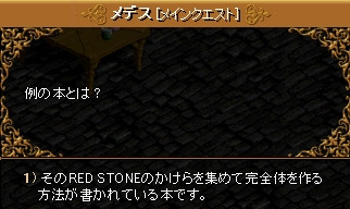 REDSTONEすぐ死にます。-3-9-6 RED STONEを1つの宝石に③4