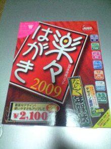 小春にっき-081228_2132~0001.jpg