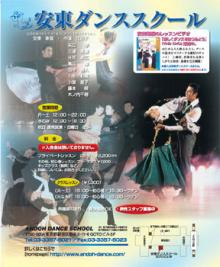 danceview