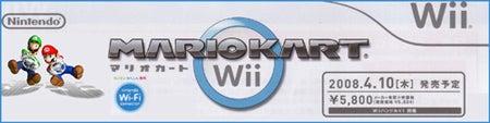 マリオカート Wii