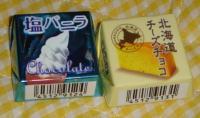塩バニラ・チーズ