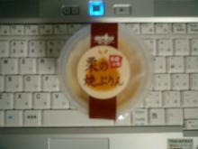 栗の焼ぷりん1