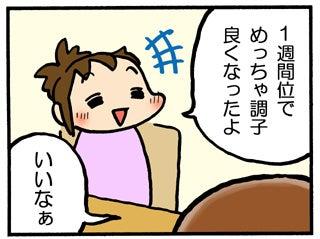 プクリン日記 ~子育てマンガ奮闘記~-3回目_6.jpg