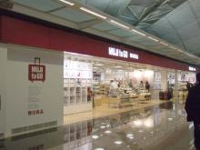 香港空港内の無印良品