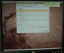 バンザイ!! デジタル新製品!!~デジモノたちに首ったけ~-6 Ubuntuアップデート
