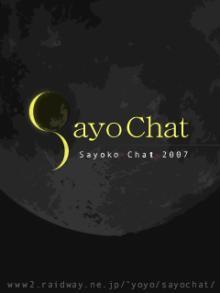 『Sayo Chat』イメージ