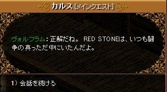 REDSTONEすぐ死にます。-4-4-1 完成されたRED STONE42