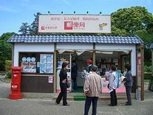 名古屋城博