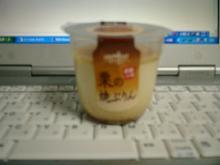 栗の焼ぷりん2