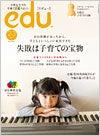 やっぱりいいよね!?5人の子育て事業日誌-edu2.3月合併号