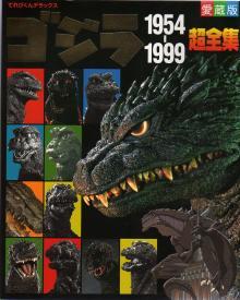 書庫の中-ゴジラ 1954-1999