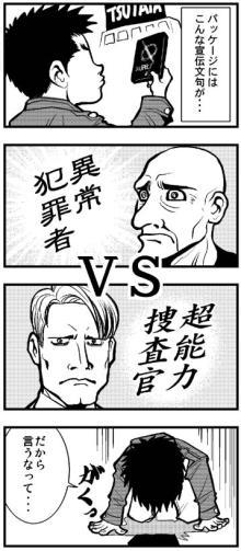 サスペクト・ゼロ