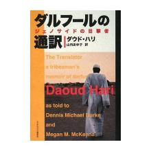 DarfurInterpreter