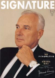SIGNATURE2005年12月号