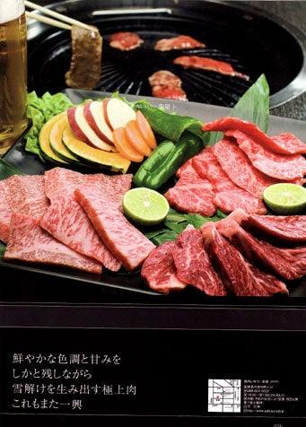 阿波尾鶏 一鴻日記-美食倶楽部 楽屋