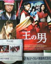 王の男/プレスシート・CD-ROM