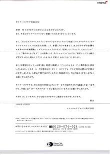 DN-MC加盟店利用拡大