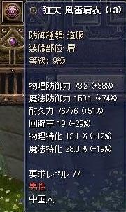77肩錬金前