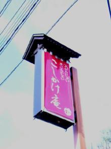 koshikake1