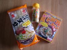 沖縄の食材