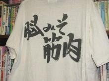 Tシャツ「脳みそ筋肉」