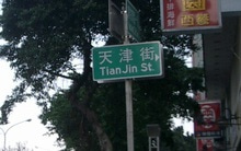 天津街の標識