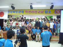 日韓青年キャンプ5