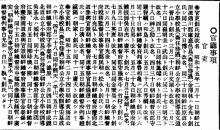 柳と創氏しの実例(小)