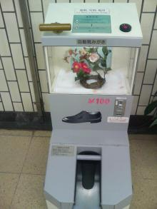 自動靴みが機(1)