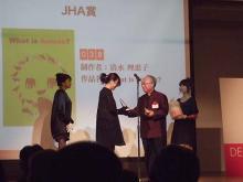 デザインアワード2008 JHA賞
