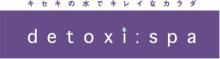 美と癒しの『detoxi:spa』スタッフBLOG