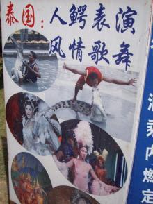 本渓 水洞 オカマショー