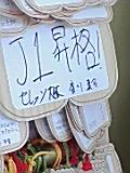 セレッソ香川.jpg