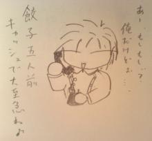 餃子ヨロピク!