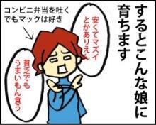 『コンカツ!』~干物女の花嫁修業~-23-5